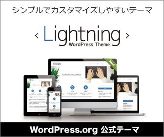 シンプルでカスタマイズしやすいテーマ「Lightning」